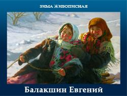 5107871_Shaimardanov_Igor (250x188, 110Kb)/5107871_Balakshin_Evgenii (250x188, 90Kb)