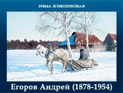 5107871_Egorov_Andrei_18781954 (250x188, 92Kb)