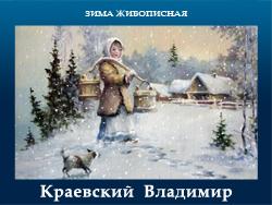 5107871_Kraevskii__Vladimir (250x188, 88Kb)