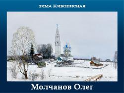 5107871_Molchanov_Oleg (250x188, 72Kb)