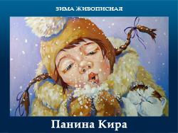 5107871_Panina_Kira (250x188, 94Kb)