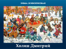 5107871_Holin_Dmitrii (250x188, 67Kb)