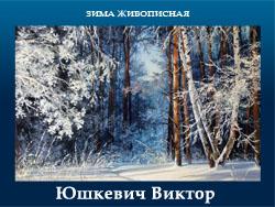 5107871_Ushkevich_Viktor (250x188, 64Kb)