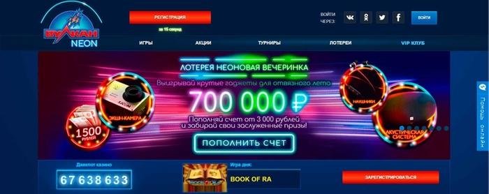 Znalezione obrazy dla zapytania: Вулкан 24 – азарт и расслабление на одном сайте