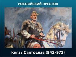 5107871_Knyaz_Svyatoslav_942972 (250x188, 62Kb)