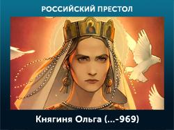 5107871_Knyaz_Rurik_830879 (250x188, 71Kb)/5107871_Knyaginya_Olga____1_ (250x188, 63Kb)