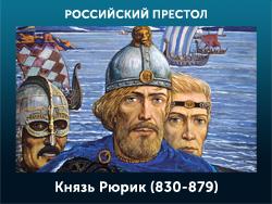 5107871_Knyaz_Rurik_830879 (250x188, 71Kb)