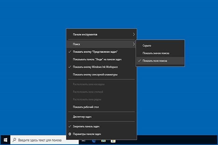 Как удалить строку поиска в Windows 10