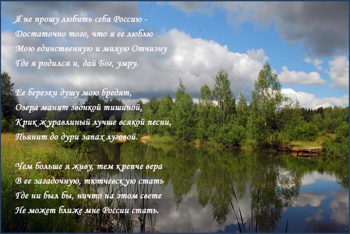 множество стихи на тему люблю тебя моя россия пароварка, оснащенная