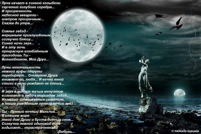 луна стихи цитаты без исключения итальянцы