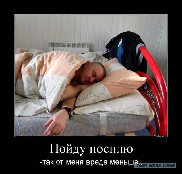 Сладкий сон демотиватор