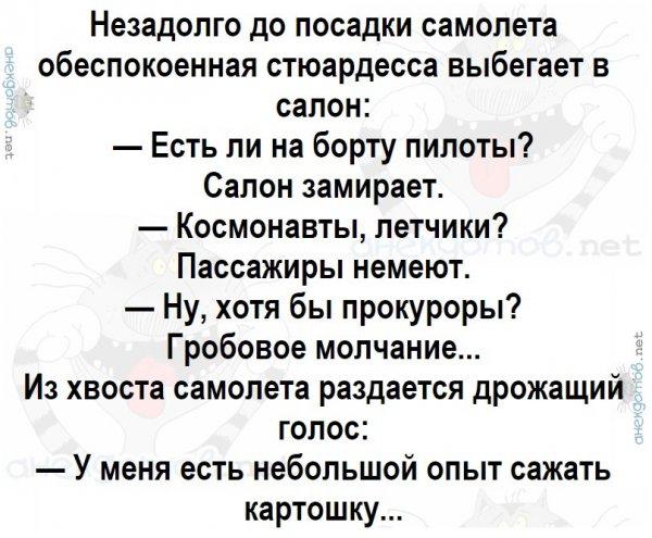 5402287_1530113145_korzik_net_5anekdot14 (600x495, 67Kb)