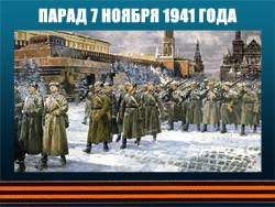 5107871_PARAD_7_NOYaBRYa_1941_GODA (250x188, 101Kb)