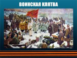 5107871_VOINSKAYa_KLYaTVA (250x188, 102Kb)