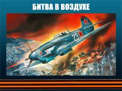 5107871_BITVA_V_VOZDYHE_RYDENKO (250x188, 52Kb)