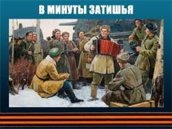 5107871_V_MINYTI_ZATIShYa (250x188, 54Kb)