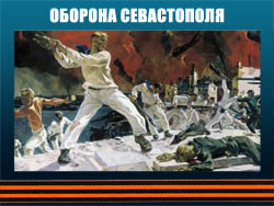 5107871_OBORONA_SEVASTOPOLYa (250x188, 54Kb)