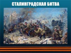5107871_STALINGRADSKAYa_BITVA_2 (250x188, 100Kb)
