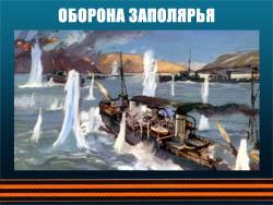 5107871_OBORONA_ZAPOLYaRYa (250x188, 50Kb)