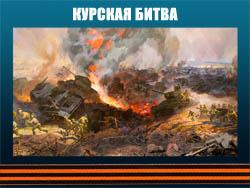 5107871_KYRSKAYa_BITVA (250x188, 50Kb)