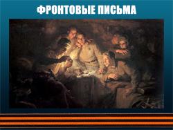 5107871_FRONTOVIE_PISMA (250x188, 81Kb)