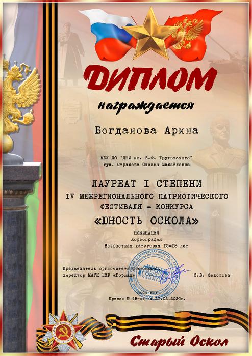 Диплом Арины Богдановой