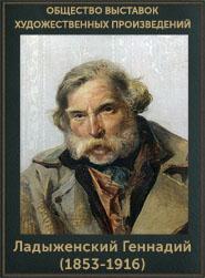 5107871_Ladijenskii_Gennadii_Aleksandrovich_18531916 (185x251, 47Kb)