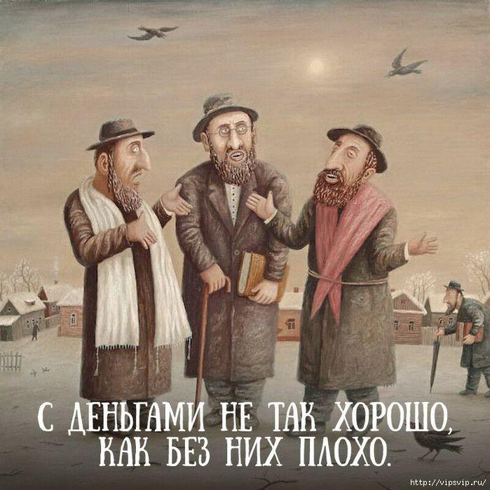 Еврейские пословицы картинка