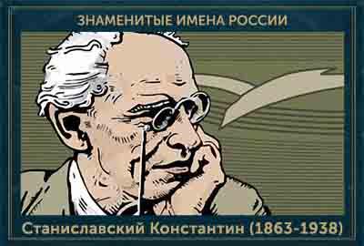 5107871_Stanislavskii_Konstantin_18631938 (400x270, 52Kb)