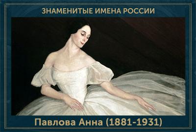 5107871_Pavlova_Anna_Pavlovna_18811931 (400x270, 119Kb)
