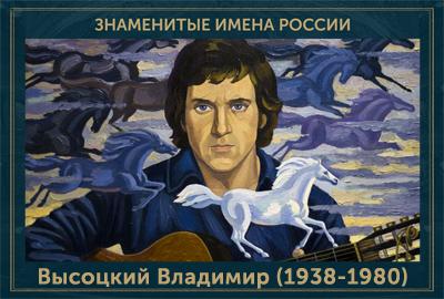 5107871_Visockii_Vladimir_19381980 (400x270, 159Kb)