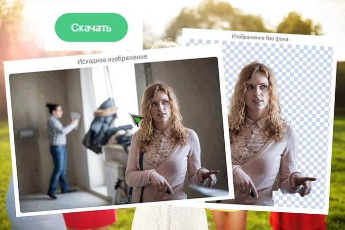 Удалить задний фон с вашей фотографии онлайн