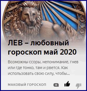 Гороскоп для льва женшины на май 2020