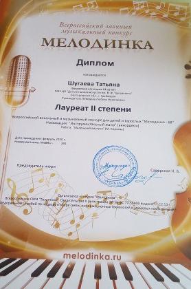 Диплом Татьяны Шугаевой