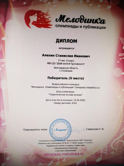 Диплом Станислава Алехина (2 место)