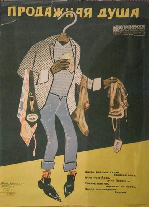 Как появились фарцовщики в Советском Союзе