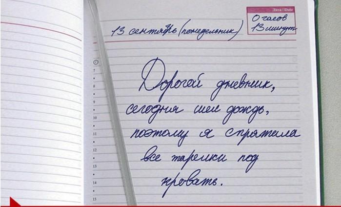 Как можно определить характер человека поего почерку?