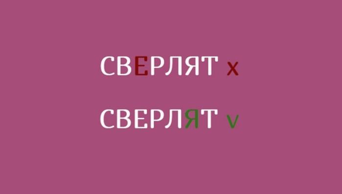 10 глаголов русского языка, которые часто произносят неправильно
