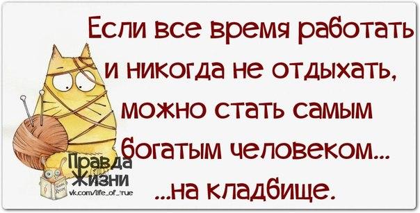 1400357229_frazochki-20 (604x307, 162Kb)