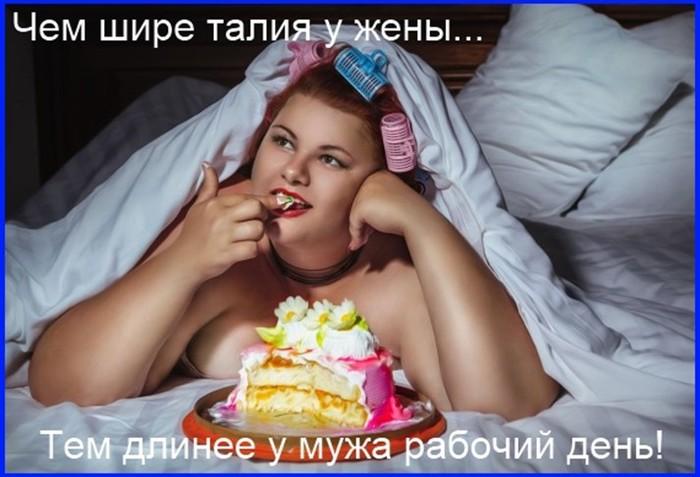Мемы про жизнь мужчины и женщины