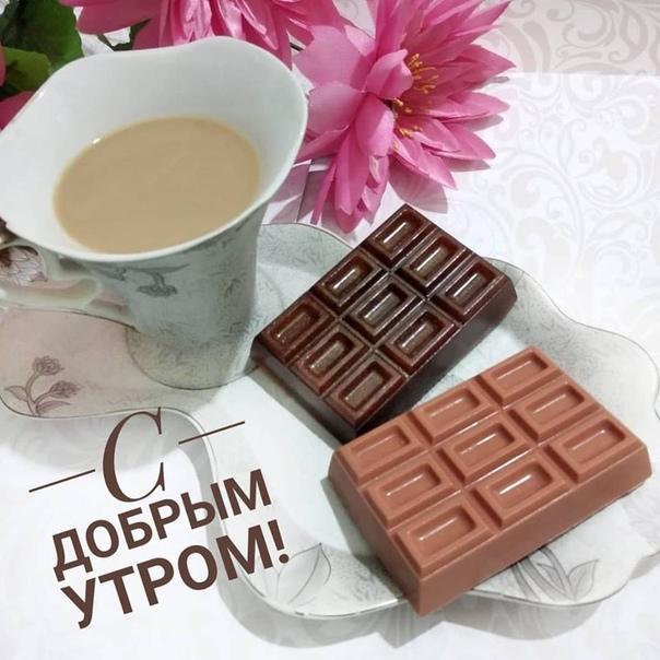 ..Пойду куплю две шоколадки - одну себе, вторую - мне!.. И настроение в порядке и мир прекраснее вдвойне!...