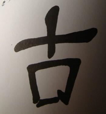Секрет запоминания иероглифов