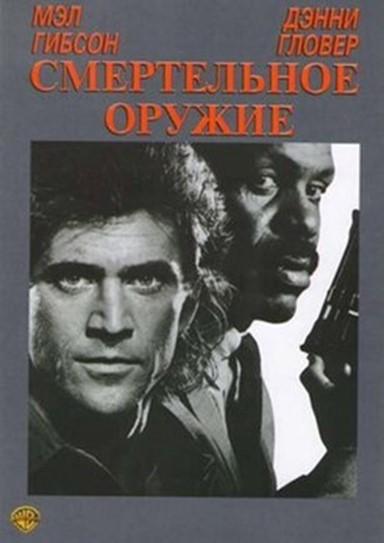 Самые лучшие полицейские фильмы