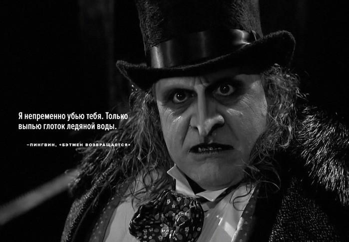 Последние слова злодеев из фильмов перед смертью