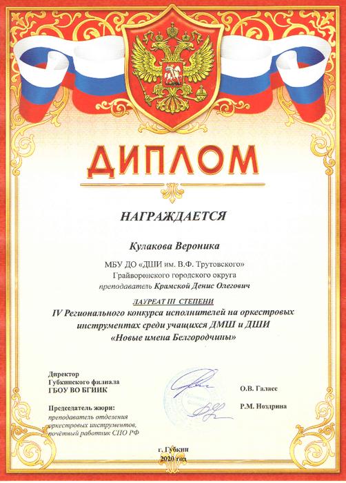 Вероника Кулакова