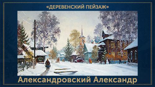 5107871_Aleksandrovskii_Aleksandr_zima (500x281, 113Kb)