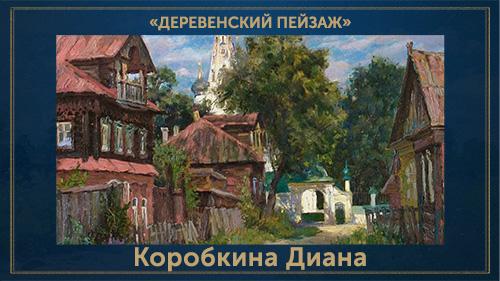 5107871_Korobkina_Diana_500 (500x281, 106Kb)