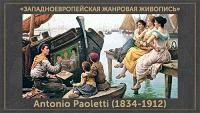 5107871_Antonio_Paoletti_18341912 (200x113, 34Kb)