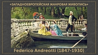 5107871_Federico_Andreotti_18471930 (200x113, 33Kb)