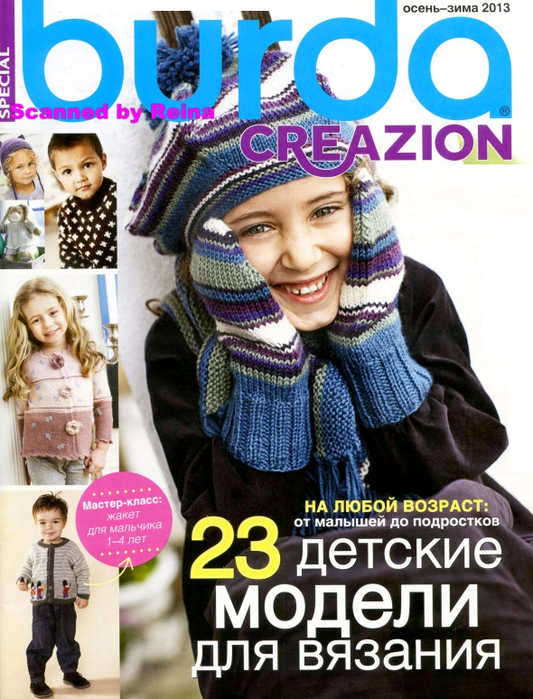 Burda Special. Creazion 2013-02 (533x700, 467Kb)